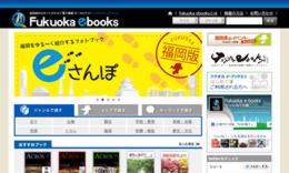 地域特化型電子書籍ポータルサイト「Fukuoka eBooks」